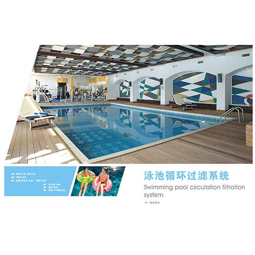 泳池循环过滤系统安装