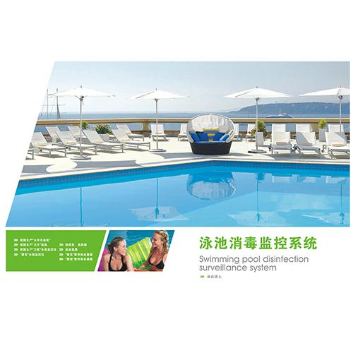泳池消毒监控系统