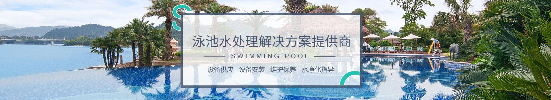 重庆恒温泳池设备